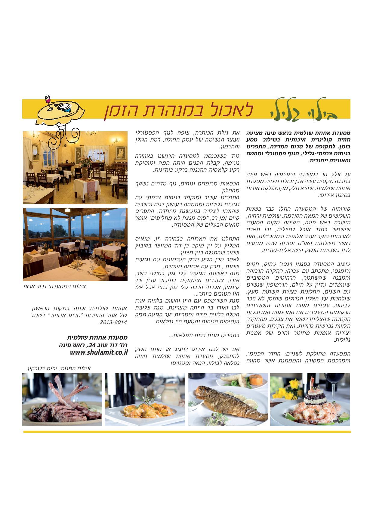 מגזין רוח גלילית-page-001.jpg
