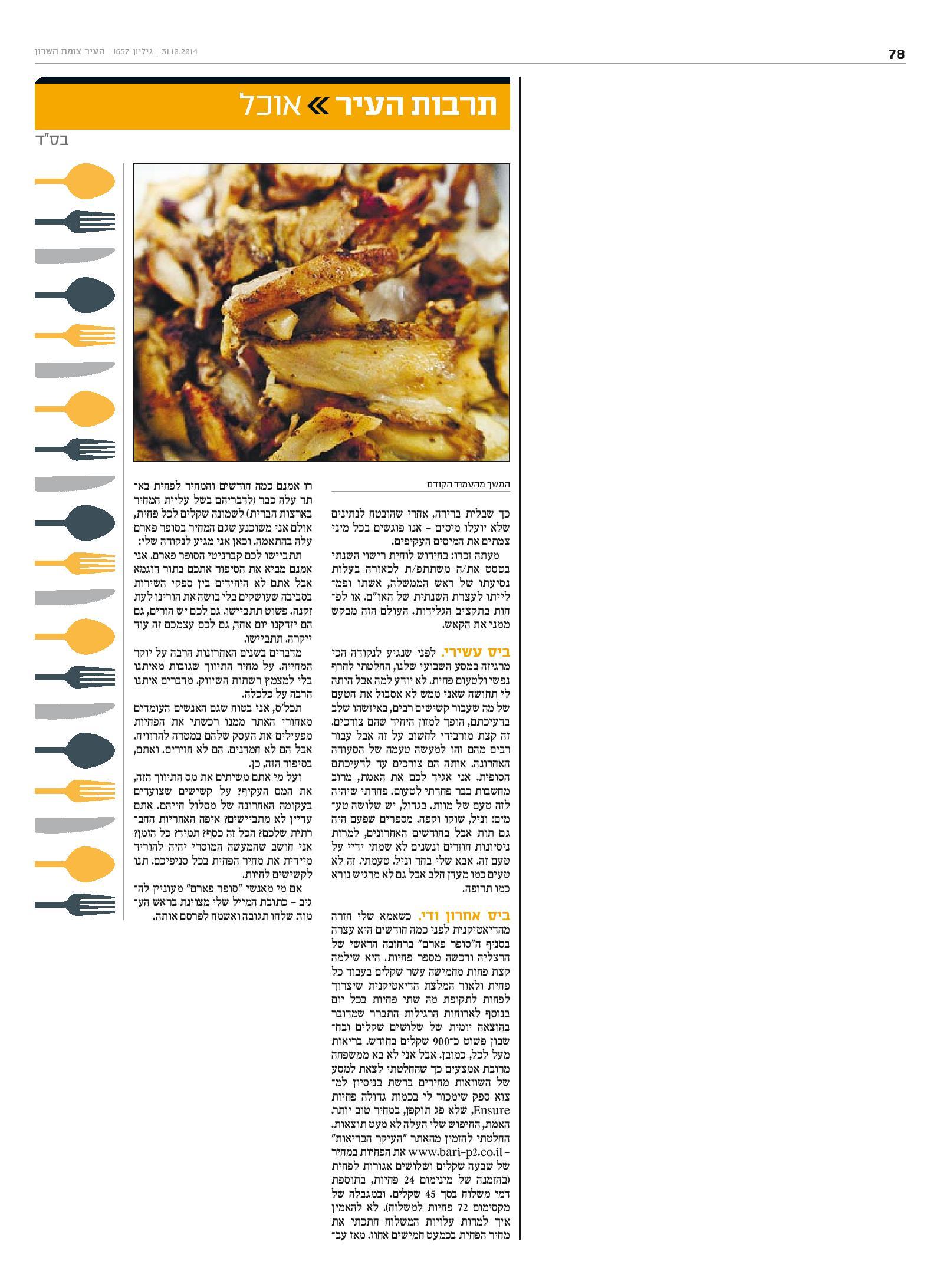 עיתון צומת השרון-page-002.jpg