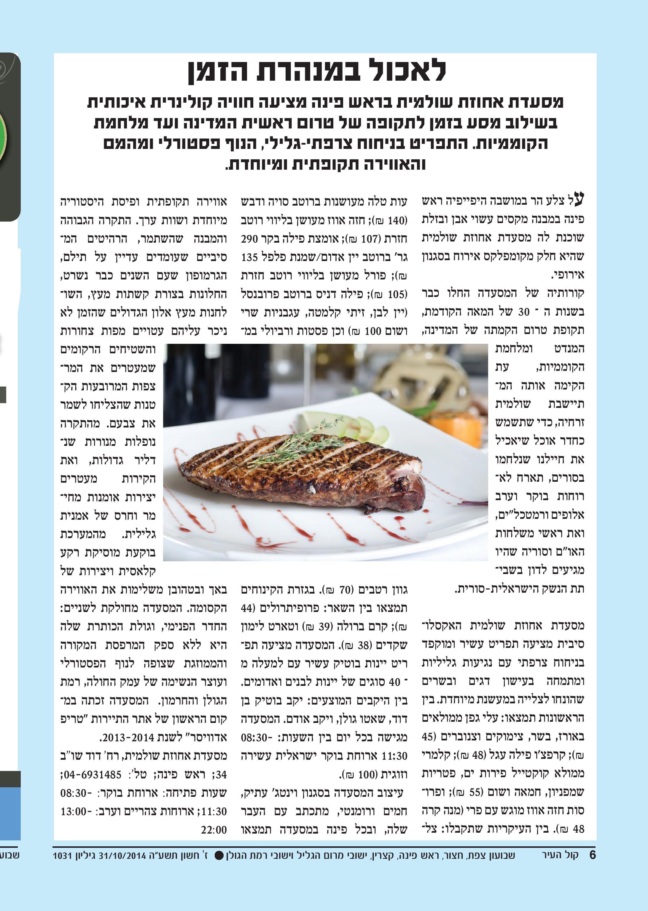 עיתון קול העיר-page-001