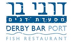 דרבי בר פורט - מסעדת דגים נמל תל אביב - Derby Bar Port