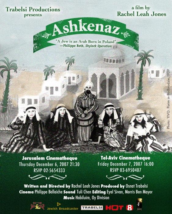 ashkenaz inv